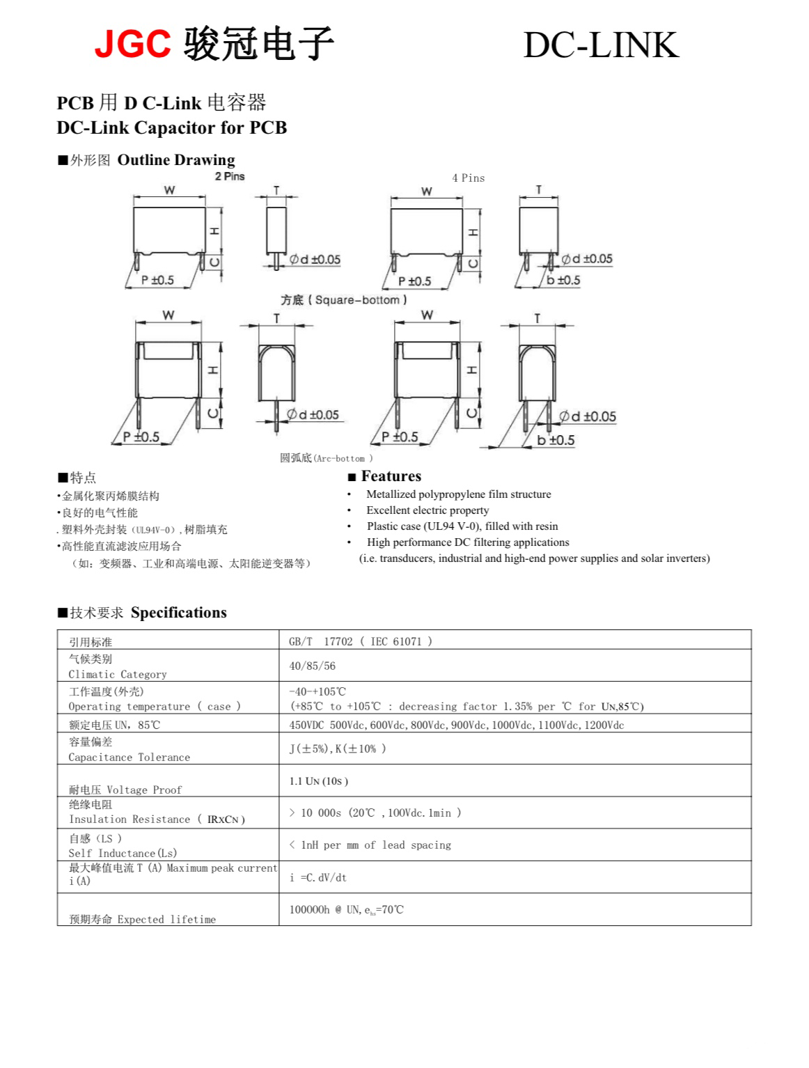 DC-Link电容 ( PCB专用品 )(图1)