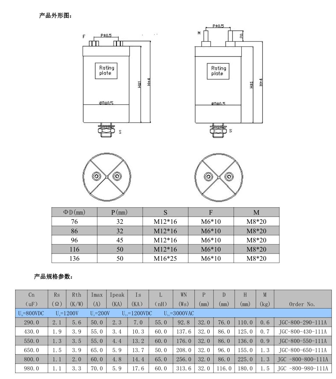 DC-Link 直流直撑凯发k8手机 ( 圆柱型 )(图3)